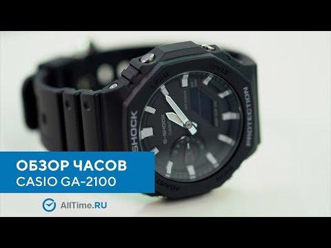 Обзор новых часов Casio G-SHOCK GA-2100   Японские наручные часы   AllTime