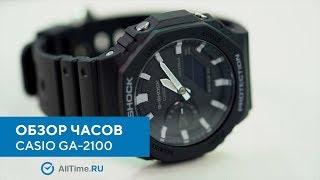 Обзор новых часов Casio G-SHOCK GA-2100 | Японские наручные часы | AllTime