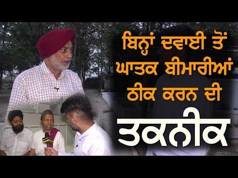 ਬਿਨਾ ਦਵਾਈ ਘਾਤਕ ਬਿਮਾਰੀਆਂ ਠੀਕ ਕਰਨ ਦੀ ਤਕਨੀਕ | Punjab Speaking |