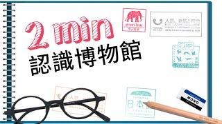「兩分鐘認識博物館!」106學年度國立臺南藝術大學博物館學與古物維護研究所招生影片