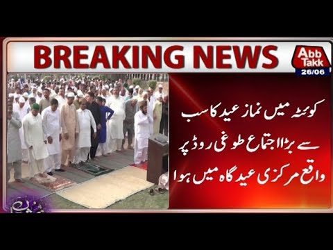 Quetta: Eid prayer biggest congregation held in central Eidgah on Toghi Road