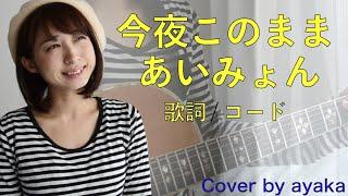 あいみょん - 今夜このまま(ドラマ『獣になれない私たち』主題歌) [歌詞付き] [コード] [Guitar][Drum][歌ってみた] cover by ayakaLABO