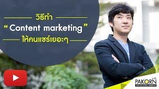 วิธีทำ Content marketing ให้คนแชร์เยอะๆ