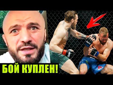 Реакция Маги Исмаилова,Нейта Диаза на бой Конора Макгрегора и Дональда Серроне! Реакции бойцов!