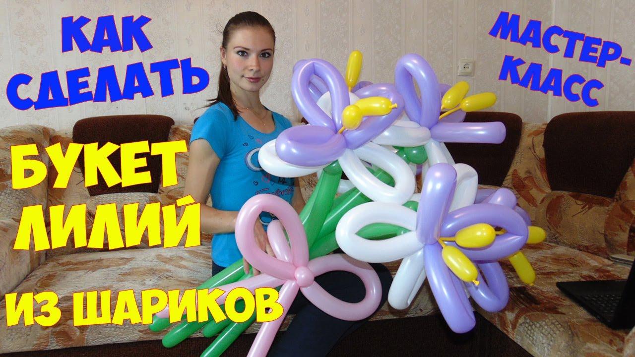 [Мастер-класс] Как сделать БУКЕТ ЛИЛИЙ из шариков//A bouquet of flowers of balloons