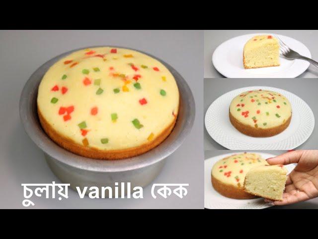 ব্লেন্ডারে বিট করে চুলায় পারফেক্ট Vanilla কেক | Vanilla  Sponge Cake In blender | Cake Without Oven