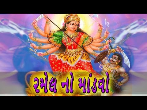 Ramel No Mandavo Part 2  New Gujarati Dakla  Matajina Dakla