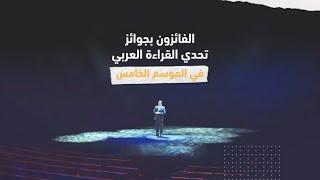 مسيرة تحدي القراءة العربي