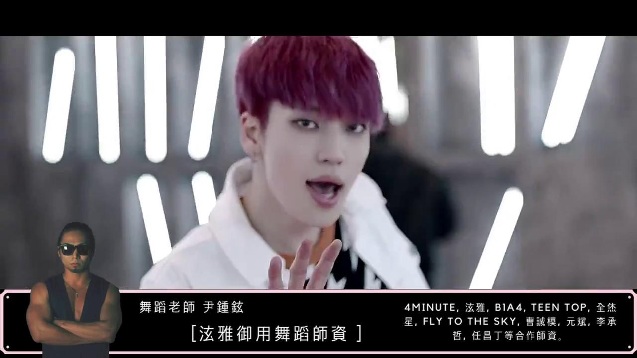 【阿爾發GKC師資】K-POP練習生班 舞蹈老師 尹鍾鉉
