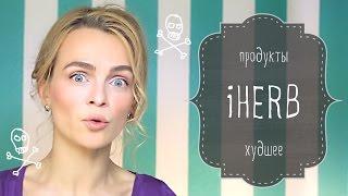 видео Как покупать на Айхерб