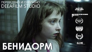 Короткометражная драма «Бенидорм» | Озвучка DeeaFilm