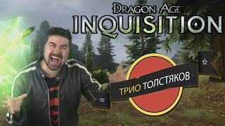 Angry Joe Show - Dragon Age Inquisition (rus vo)