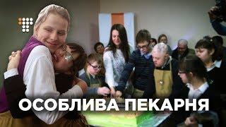 «Особлива пекарня» / Hromadske.doc