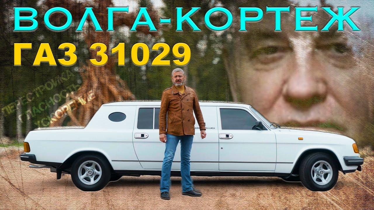 ВОЛГА ЛИМУЗИН ГАЗ- 31029 / КОРТЕЖ ПРЕЗИДЕНТА / Иван Зенкевич
