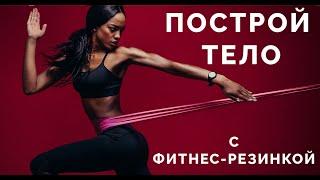 Лучшие упражнения с фитнес-резинкой для дома и зала. Красивые и рельефные руки  не выходя из дома.
