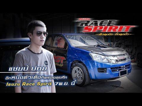 แชมป์ ปทุม !! อีกหนึ่งตัวเต็งที่พร้อมลุยศึก Isuzu Race Spirit 7 พ.ย. นี้