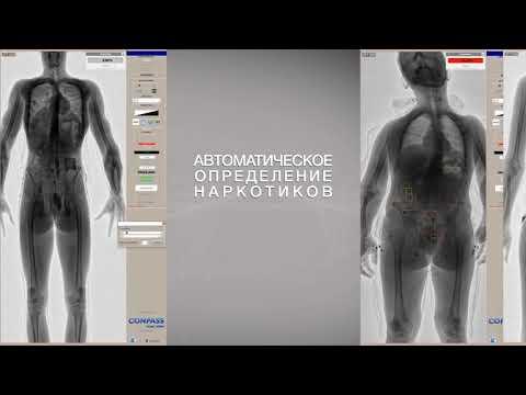 """""""Контур-Т"""" - Рентгенографический сканер досмотра человека в полный рост"""