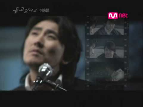 Lee Seung Chul - Can You Hear Me Now (English Subbed)