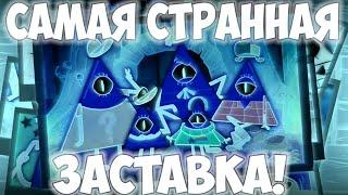 - 18 САМАЯ СТРАННАЯ ЗАСТАВКА ГРАВИТИ ФОЛЗ Gravity Falls