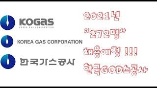 한국가스공사의 모든 것 + 신규채용, 모집요강, 가산점…