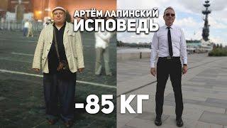 Как я смог похудеть на 85 кг. Снижение веса по программе коррекции избыточного веса. Как снизить вес