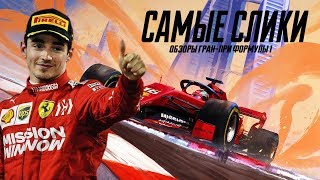 Гран-При Бахрейна 2019 ОБЗОР  Формула 1