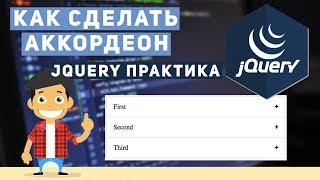 Уроки jQuery практика- делаем простой аккордеон