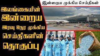 இன்றைய இலங்கை செய்திகள் இலங்கையின் முக்கிய செய்திகள்  Srilanka today news srilanka tamil news news1s