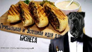Араис - Самая Прибыльная и Успешная Бизнес идея от Кулинарного Шоу Жарь Пей. Израильская кухня