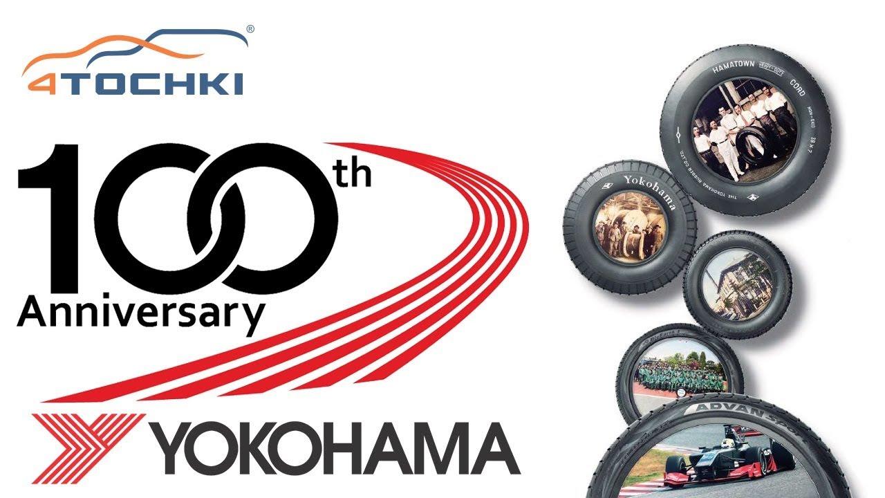 100 лет компании Yokohama .Шины и диски 4точки - Wheels & Tyres