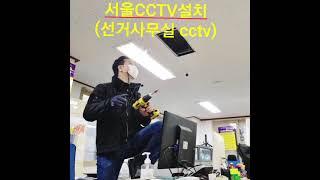 김수천cctv(스피드112)