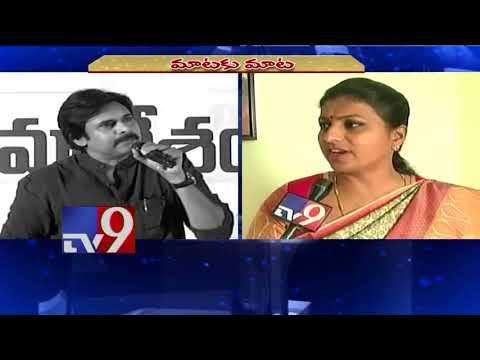 Pawan Kalyan nothing without Chiranjeevi : Roja - TV9