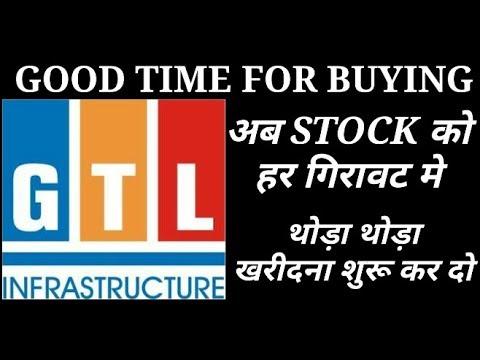 GTL INFRASTRUCTURE STOCK मे BUYING तो बनती है   GTL INFRA LATEST NEWS