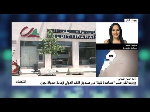 لبنان يقرر طلب -مساعدة فنية- من صندوق النقد الدولي لإعادة جدولة ديونه  - 18:01-2020 / 2 / 12
