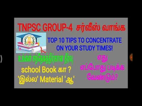 TNPSC Gr-4 Posting வாங்க; Top 10 Tips To Crack 1st Time Exam! கை கொடுக்கும் குறிப்புகள்!! Join us*