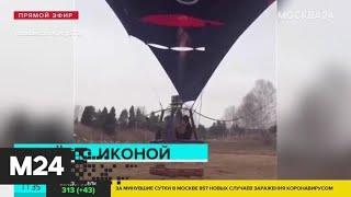В Пермском крае священник поднялся в небо для молитвы - Москва 24