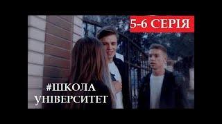 Школа. #Универ    5-6 серия, описание    (фан-версия)
