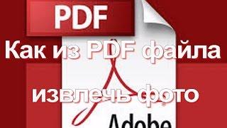 Как из PDF файла извлечь фото(, 2015-12-24T00:47:19.000Z)