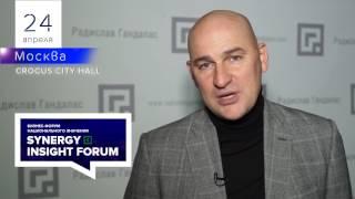 Радислав Гандапас приглашает на Synergy Insight Forum 2017 [Вебинары]