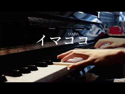 Imakoko (イマココ) - Tsuki ga Kirei (月がきれい) OP Piano Cover