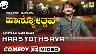 Hasyothsava by Basavaraj Mahamani  Kannada Standup Comedy  Junior аІ¬аіЂchi