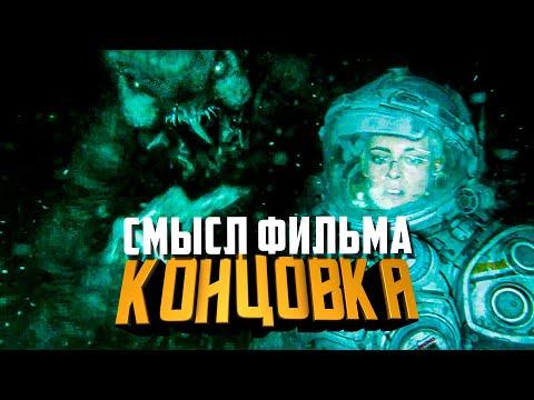 «ПОД ВОДОЙ», смысл фильма, объяснение концовки | Ктулху вернулся!?