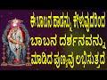 ಈ ಬಾಬನ ಹಾಡನ್ನು ಕೇಳುವುದರಿಂದ ಬಾಬನ ದರ್ಶನವನ್ನು ಮಾಡಿದ ಪುಣ್ಯವು ಲಭಿಸುತ್ತದೆ | Jayasindoor Bhakti Geetha