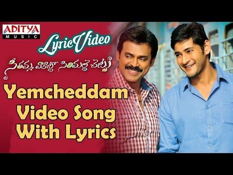 Yemcheddam VideoSong With Lyrics II SVSC Movie Songs IIVenkatesh, Mahesh Babu, Samantha, Anjali