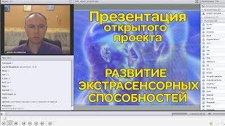 Презентация Открытого Проекта