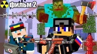 Minecraft фильм - Зомби апокалипсис - (ФИЛЬМ 2)