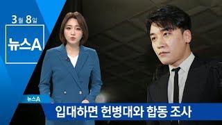 승리 입대에 촉박해진 수사 시간…재소환 검토 | 뉴스A