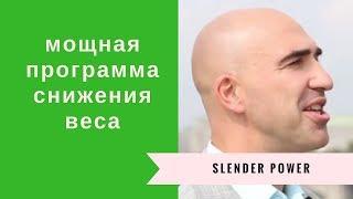 Похудение. SLENDER POWER (слендэр пауэр), мощная программа снижения веса. Вадим Двегубский NSP.