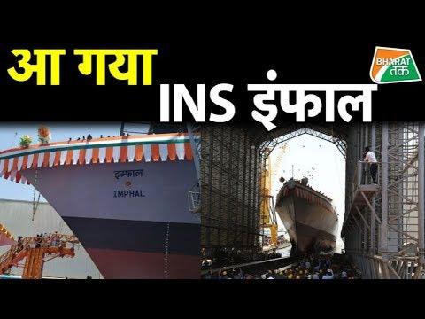 INS इंफाल से उड़े पाकिस्तान के होश !| Bharat Tak