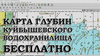 КАРТА ГЛУБИН КУЙБЫШЕВСКОГО ВОДОХРАНИЛИЩА БЕСПЛАТНО